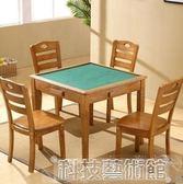 麻將桌 實木麻將桌餐桌兩用手搓簡易家用象棋桌折疊正方形棋牌桌椅組合  DF 科技藝術館