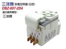 【1-2線圈】DBZ-807-2D4 三洋 冰箱除霜定時器 化霜器