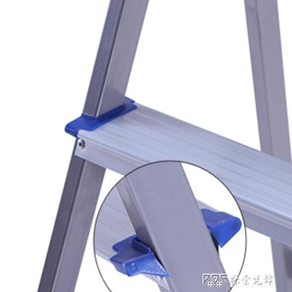 家用摺疊梯加厚鋁合金四步梯室內便攜式人字梯家用摺疊人字鐵鋁梯ATF 探索先鋒