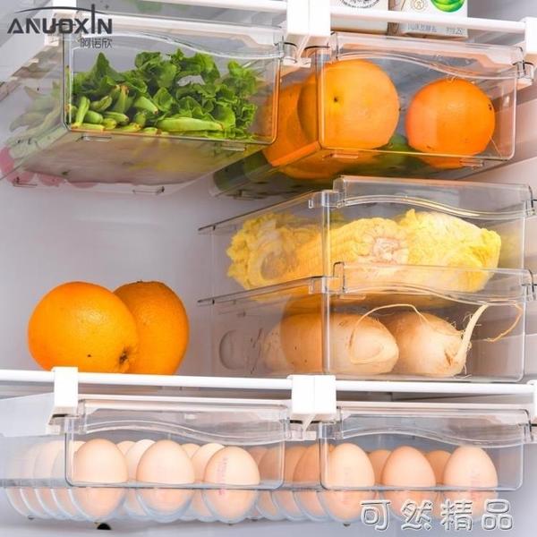 冰箱置物收納盒懸掛抽屜式家用食品食物雞蛋盒冷凍保鮮盒專用神器 可然精品