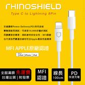 【犀牛盾】MFI PD 快充線 TypeC to Lightning iPhone 8 XR 11 Pro 傳輸 充電線