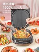 電餅鐺 蘇泊爾電餅鐺Q802家用多功能煎餅鍋烤餅機薄餅機蛋卷機雙面加熱 夢藝