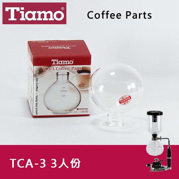 Tiamo SYPHON 虹吸式TCA-3咖啡壺下座3人份360ml 賽風壺下壺 咖啡器具(HG2706)