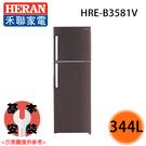 【HERAN禾聯】 344L 雙門變頻電冰箱HRE-B3581V 送貨到府+基本安裝