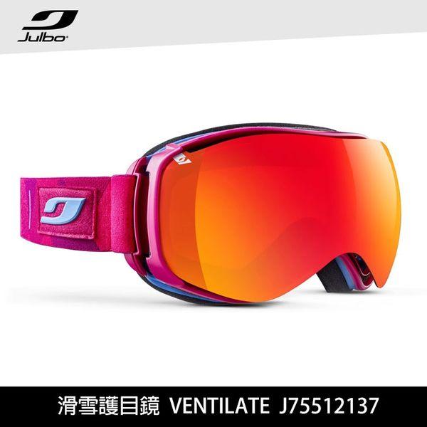 Julbo 滑雪護目鏡 VENTILATE J75512137 / 城市綠洲 (雪鏡、滑雪鏡、防霧雪鏡)