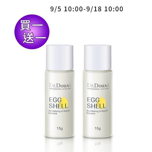 (買一送一) 賦活保濕卵殼精萃液 15g
