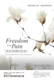 免於疼痛的自由:發掘身體力量,穿越肉體疼痛(書+中英文雙CD)