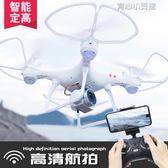 無人機航拍遙控飛機充電耐摔定高四軸飛行器高清專業航模兒童玩具YYJ 育心小賣館