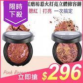 Flormar 紅磨坊惹火打亮立體修容餅(9g) 粉紅珠光 /珊瑚金光 兩款可選【小三美日】原價$349