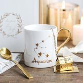 情人節生日禮物12星座情侶個性水杯創意禮品 陶瓷杯咖啡馬克杯子 七夕特別禮物