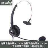 杭普Q18話務員耳麥 電話耳機客服降噪電銷座機手機電腦外呼頭戴式
