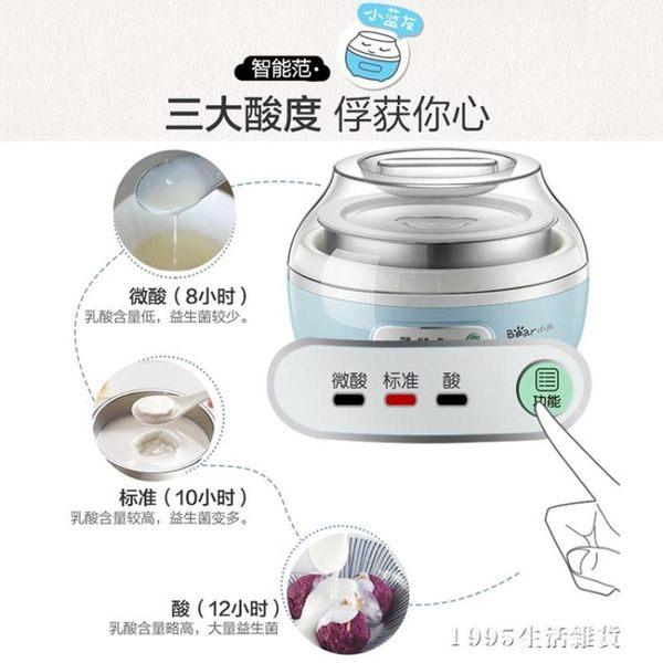酸奶機 SNJ-C10H1酸奶機家用全自動迷你自制分杯不銹鋼發酵機 220V igo 1995生活雜貨