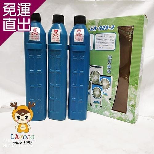 LAPOLO藍普諾 涼夏水冷扇專用冰晶罐(3入/盒) LA923-3【免運直出】