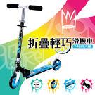 【免運】原價$1600,折疊輕巧滑板車,超值特賣搶購中!!