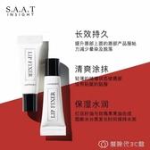 口紅雨衣韓國SAAT唇部定妝液防水不脫色不沾杯持久滋潤護唇液 創時代