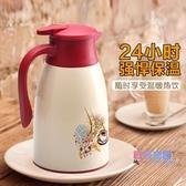 保溫壺 歐式家用保溫壺糖果色玻璃內膽保溫瓶開水暖壺大容量開水壺咖啡壺【快速出貨】