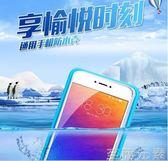 手機防水袋手機防水袋潛水套蘋果觸屏vivo華為水下游泳oppo5.5寸通用防水套 至簡元素
