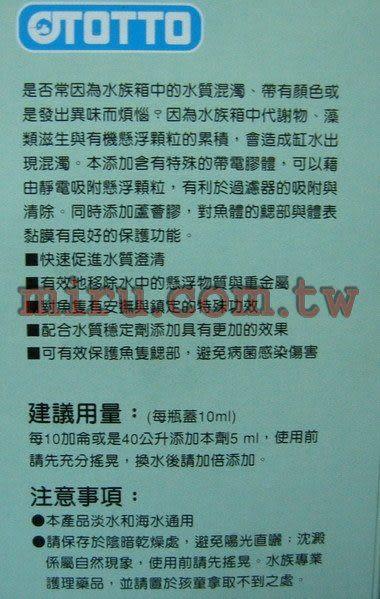 【西高地水族坊】OTTO奧圖 水質清澈劑(250ml)