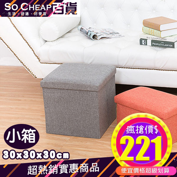亞麻布 收納凳 30x30x30 椅凳 收納椅 折疊收納箱 儲物凳 腳凳 穿鞋椅