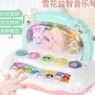 兒童音樂電子琴 夢幻冰雪花教彈琴樂器 嬰幼兒電動小鋼琴閃光玩具LXY7656【極致男人】