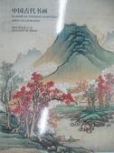 【書寶二手書T8/收藏_DGP】中國嘉德2020春季拍賣會_中國古代書畫_2020/8/17