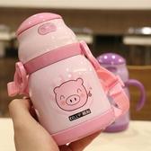 手柄揹帶兩用水杯保溫杯吸管杯便攜杯子兒童學生寶寶隨手杯  依夏嚴選
