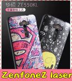 【萌萌噠】ASUS ZenFone 2 Laser (5.5吋) ZE550KL 蠶絲紋彩繪保護套 卡通塗鴉 輕薄簡約款 矽膠套 手機殼