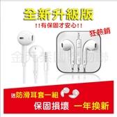 送防滑耳套【非人損保固一年】原廠音質 熱銷iPhone耳機 3.5mm高音質立體聲線控耳機 iPhone apple耳機