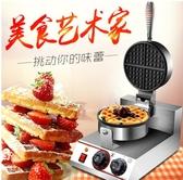 鬆餅機 220V 艾朗華夫餅機商用電熱華夫機鬆餅機格子餅爐華夫餅機烤餅機器 LX 玩趣3C