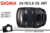 SIGMA 24-70mm F2.8 DG OS HSM Art 防手震 中距變焦鏡頭 新鏡上市 恆伸公司貨 FOR CANON