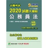 公職考試2020試題大補帖【公務員法(含公務員法概要)】(104~108年試題)