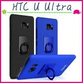 HTC U Ultra 5.7吋 指環磨砂手機殼 素面背蓋 PC手機套 簡約保護套 防滑保護殼 牛仔殼 支架 純色
