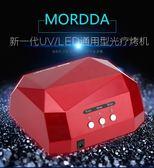 美甲機 美甲LED光療機LED光療燈36wUVLED光療機LED鑽石光療燈