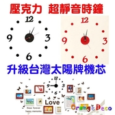 壁貼【橘果設計】黑色壓克力數字時鐘 台灣太陽牌超靜音機芯 相框牆配件 壁貼