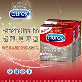 情趣用品-保險套商品Durex杜蕾斯 超薄裝更薄型 保險套 3入X2盒