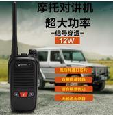 摩托對講機12W迷你對講機手台1-20公里大功率手持對講器無線對講  薔薇時尚