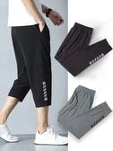 運動七分褲男夏季薄款速乾冰絲空調褲子寬鬆休閒馬褲潮7八分短褲 韓國時尚週