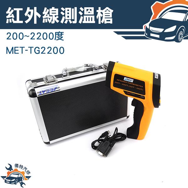『儀特汽修』CE工業級200~2200度 實驗室超高溫 工業用紅外線測溫儀 雙瞄準器測定溫度 MET-TG2200