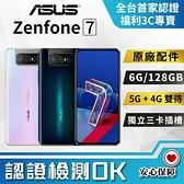 【創宇通訊│福利品】9成新上 保固6個月 ASUS ZENFONE 7 6G+128GB 翻轉相機 (ZS670) 開發票