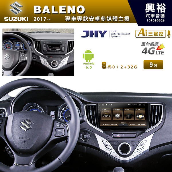 【JHY】2017~年SUZUKI BALENO專用9吋螢幕MS6安卓主機*安卓+三聲控*送1年4G網+LiTV影視1年