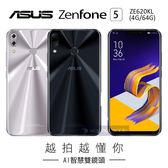 ASUS ZenFone5 ZE620KL 4G/64G 銀/黑藍 贈9H玻璃貼