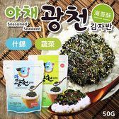 韓國 百濟 海苔酥 50g【櫻桃飾品】【30442】