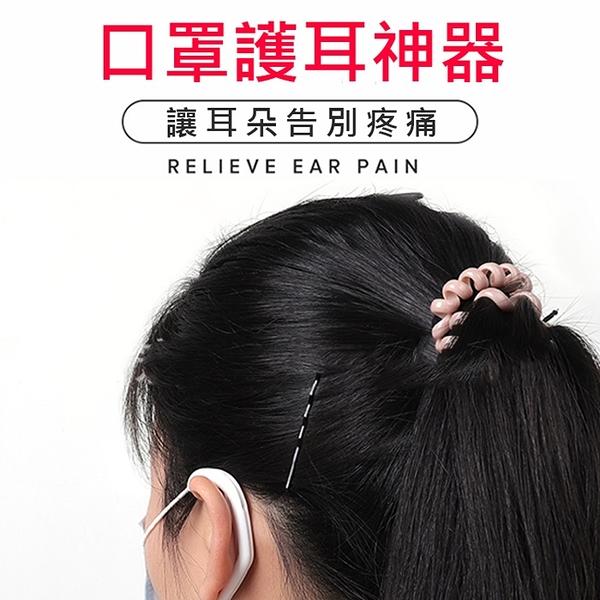 Qmishop 口罩護耳器 口罩神器 止勒耳壓迫 防勒耳 柔軟矽膠耳套 口罩掛勾 耳套掛扣【J1616】