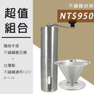 【61號交響樂】不鏽鋼手搖磨豆機+台灣製...