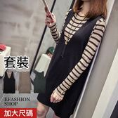 中大尺碼 橫條紋針織洋裝+後開叉背心裙-eFashion 預【J16635188】