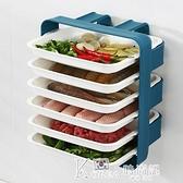 壁掛備菜盤手提免打孔長方形配菜神器家用火鍋盤廚房托盤 618狂歡購