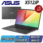 【ASUS華碩】【零利率】Vivobook 15 X512JP-0101G1065G7 星空灰 ◢15吋窄邊框輕薄型筆電 ◣