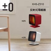 正負零±0 反射式電暖器 XHS-Z310  公司貨