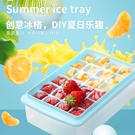 制冰格 家用冰格子冰塊模具冰格制冰盒帶蓋大小塊冰箱凍冰粒制作冰模具