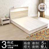 IHouse-山田插座燈光房間三件(床頭+六分床底+床頭櫃)雙人5尺胡桃